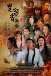 The Legend of Chu Liuxiang