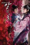 The Blade and Petal