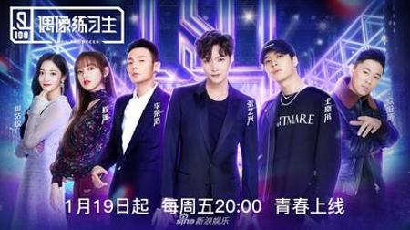 Idol Producer Season 1