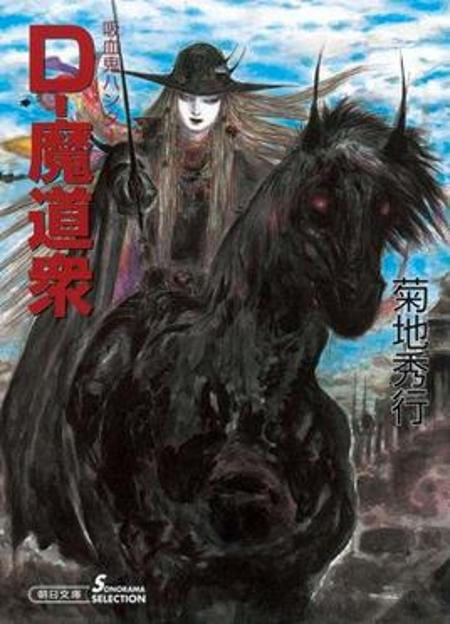 Vampire Hunter D: Throng of Heretics